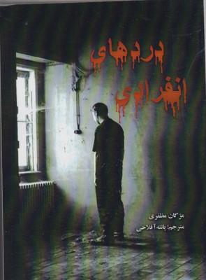 کتاب دردهای انفرادی