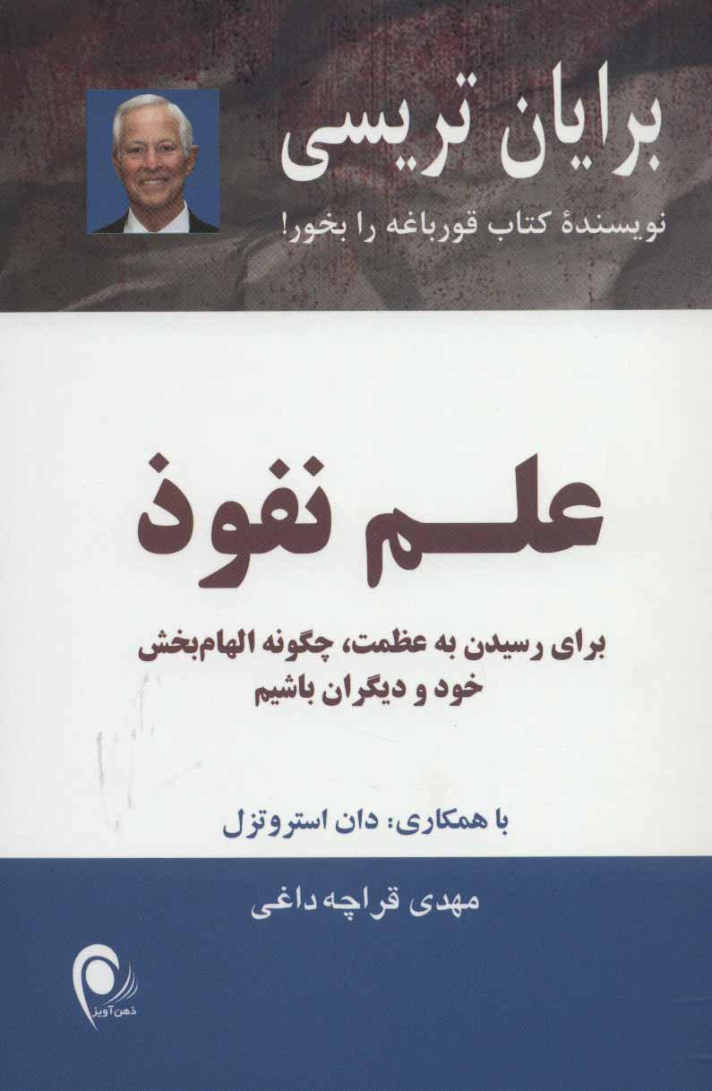 کتاب علم نفوذ