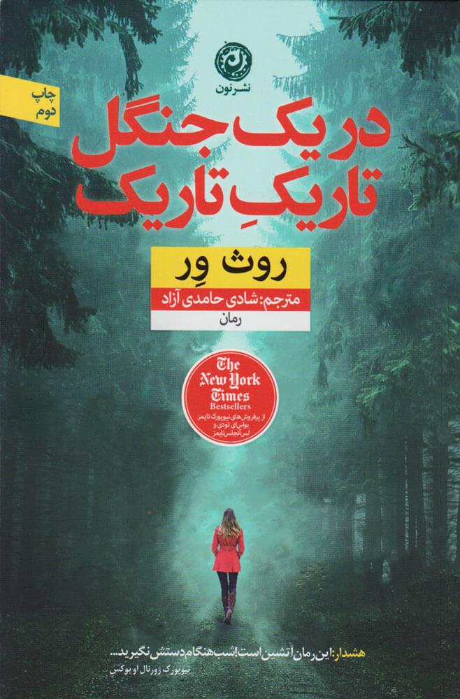 کتاب در یک جنگل تاریک تاریک