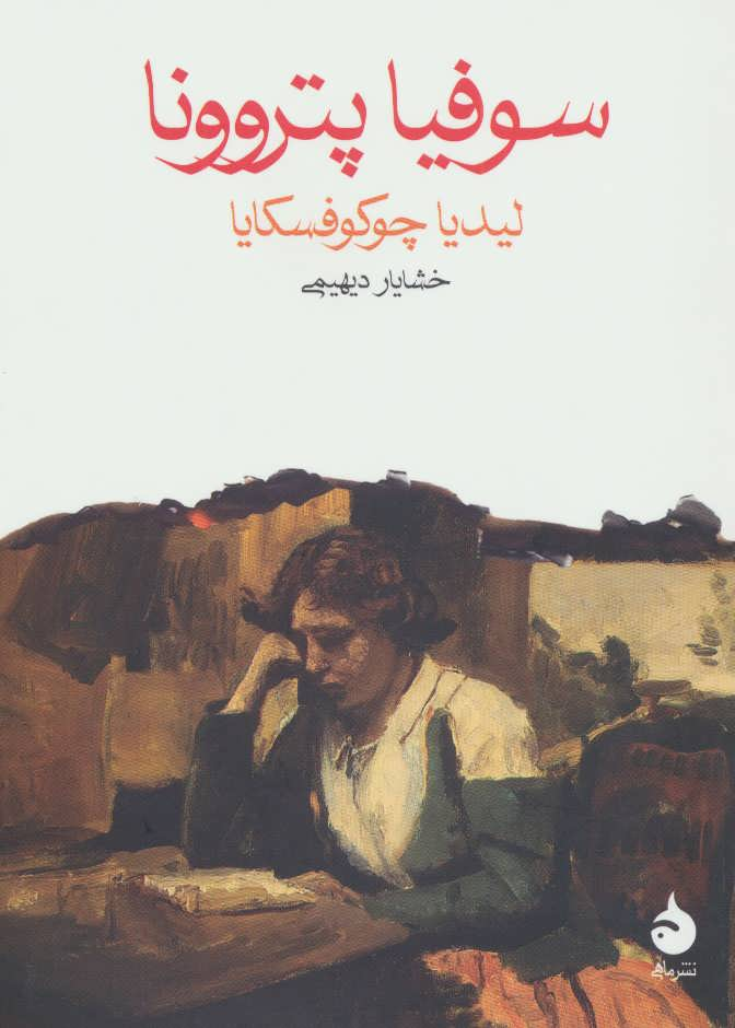 کتاب سوفیا پتروونا