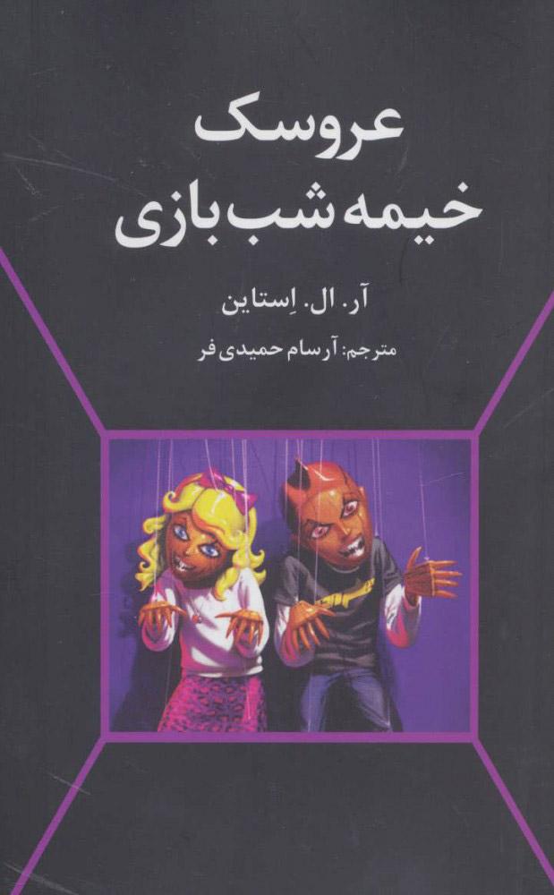 کتاب عروسک خیمه شب بازی