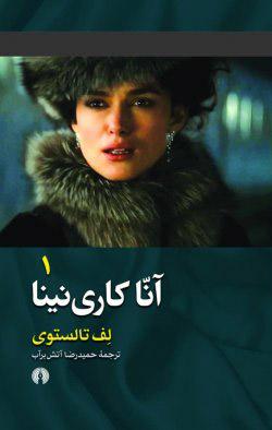 کتاب آنا کاری نینا