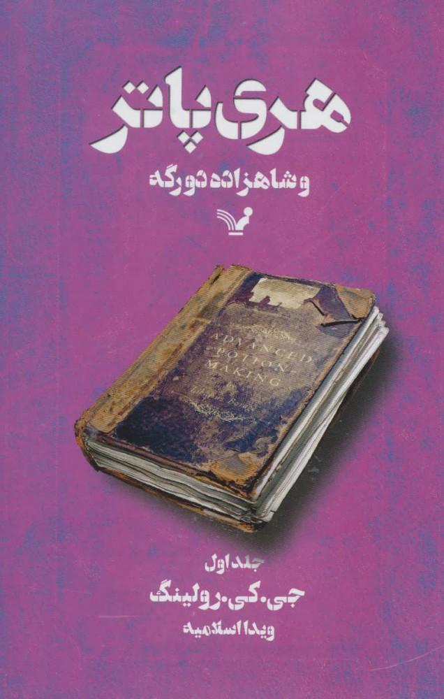 کتاب هری پاتر و شاهزاده دورگه 1