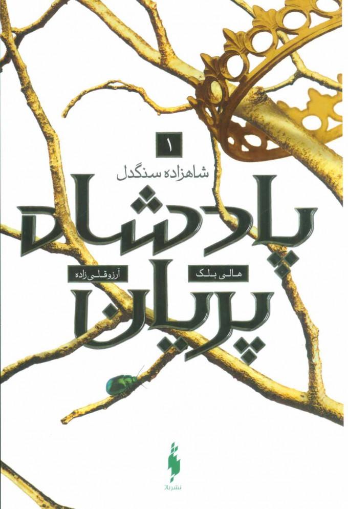 کتاب شاهزاده سنگدل