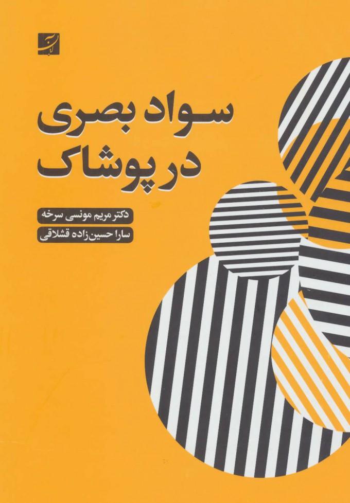 کتاب سواد بصری در پوشاک