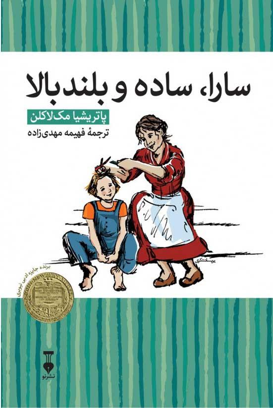 کتاب سارا، ساده و بلندبالا