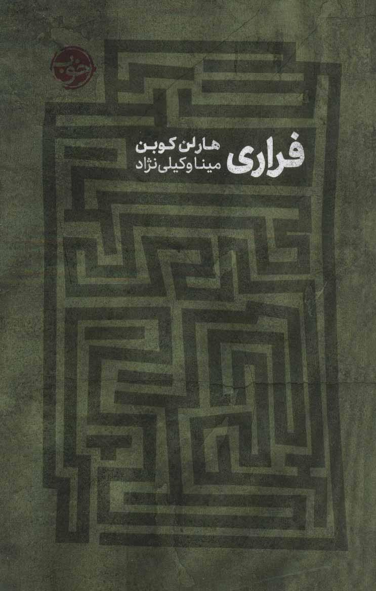 کتاب فراری