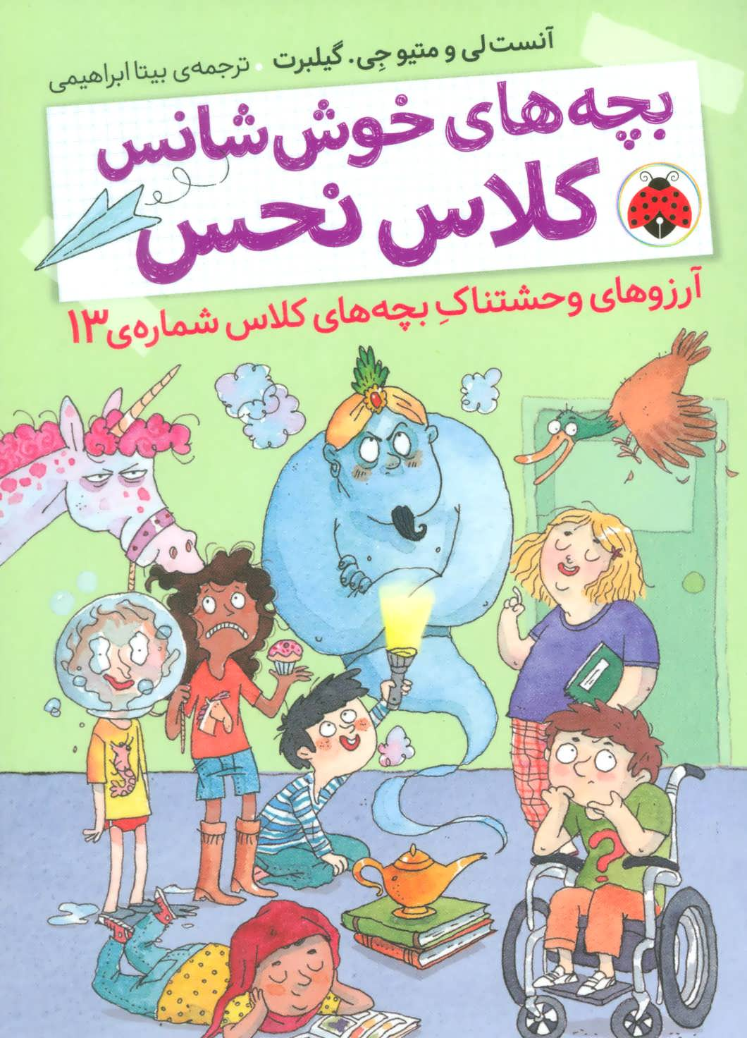 کتاب بچه های خوش شانس کلاس نحس 2