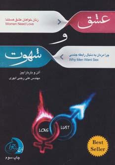 کتاب عشق و شهوت