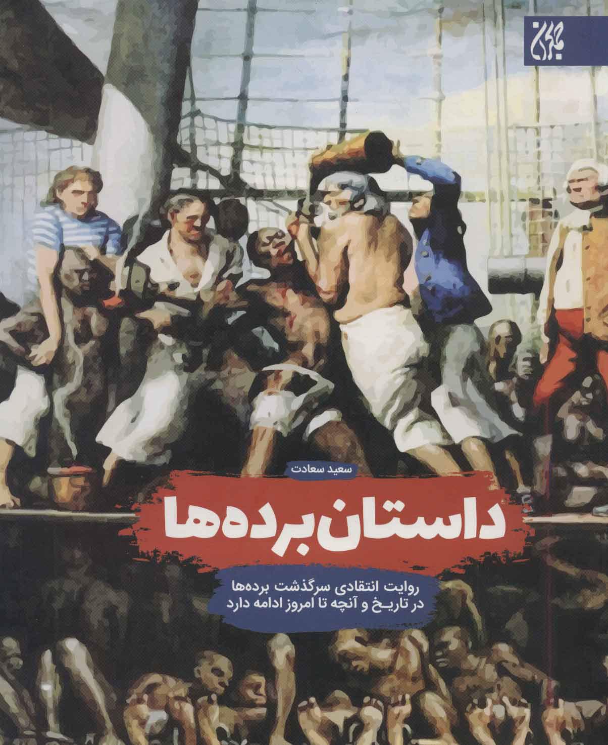 کتاب داستان برده ها