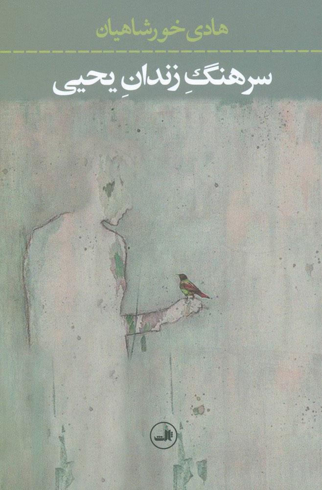 کتاب سرهنگ زندان یحیی