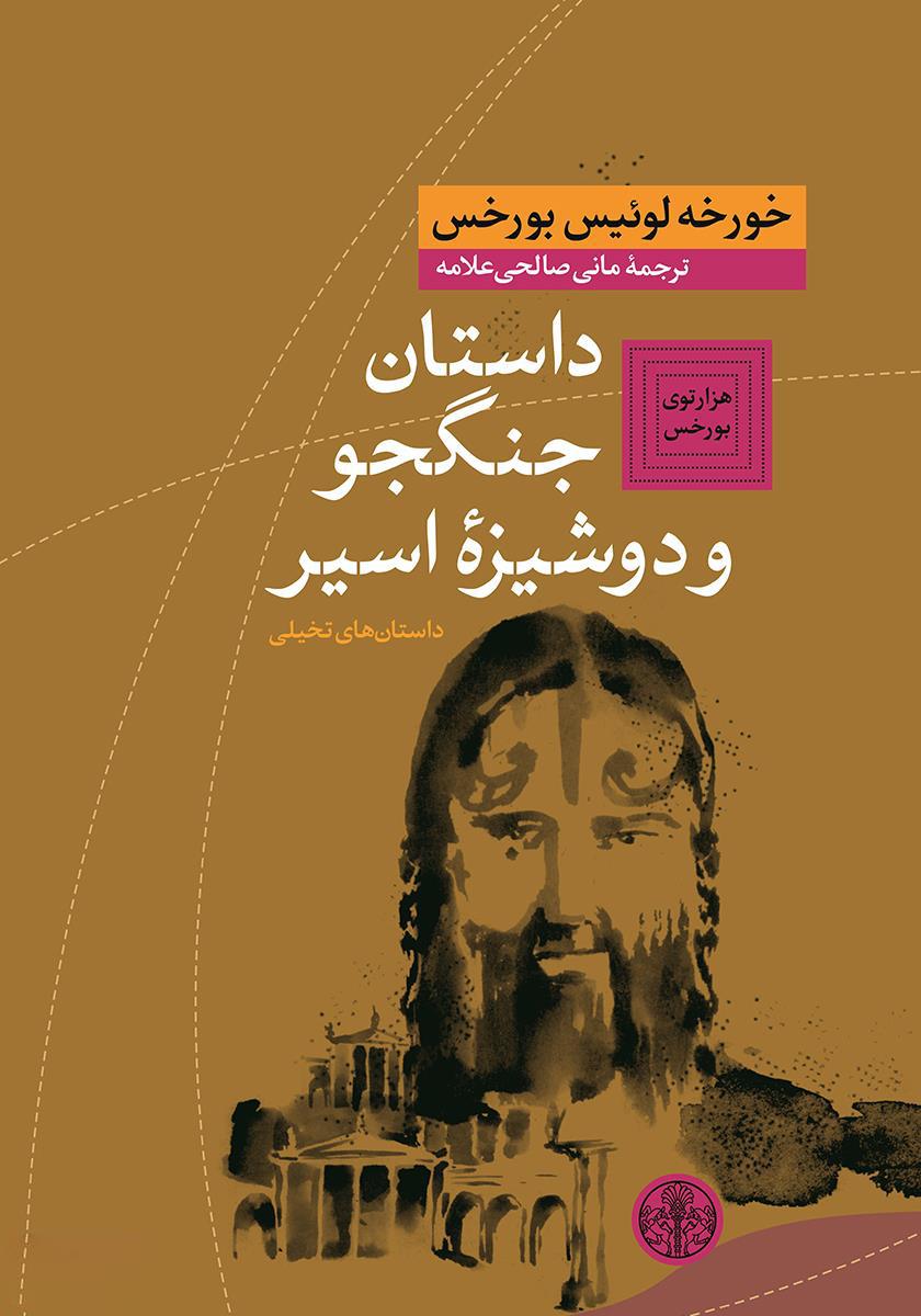 کتاب داستان جنگجو و دوشیزه اسیر
