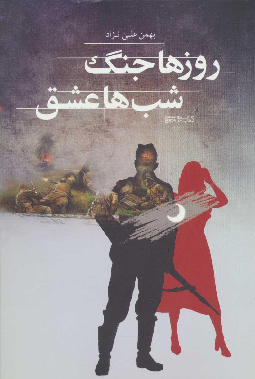 کتاب روزها جنگ شب ها عشق