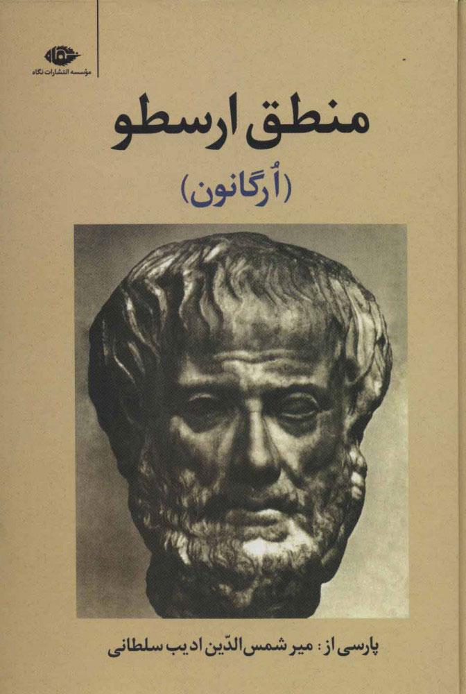 کتاب منطق ارسطو