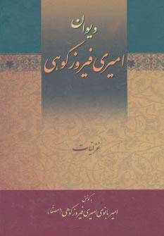 کتاب دیوان امیری فیروزکوهی