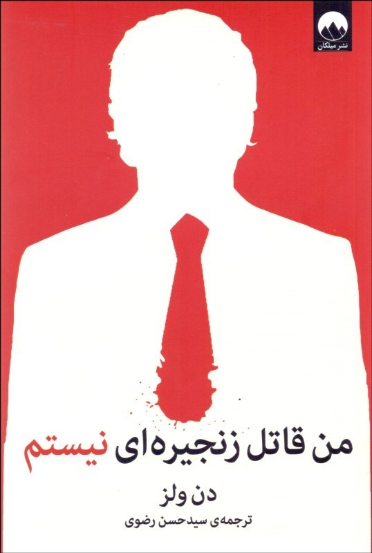 کتاب من قاتل زنجیره ای نیستم
