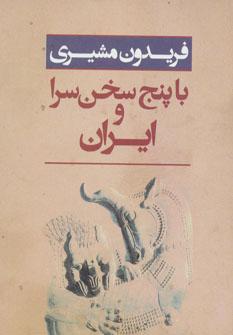 کتاب ایران و با پنج سخن سرا