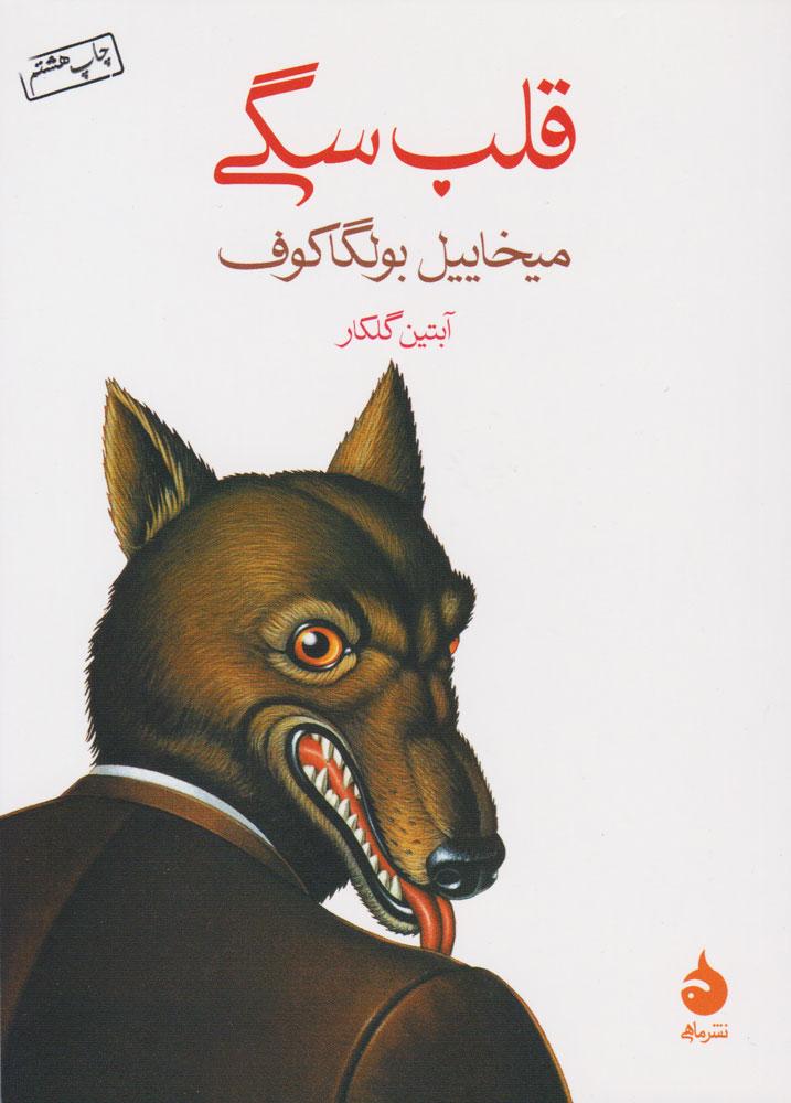 کتاب قلب سگی