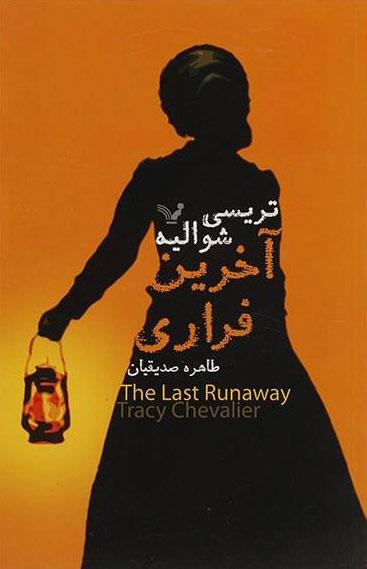 کتاب آخرین فراری
