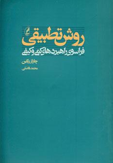 کتاب روش تطبیقی