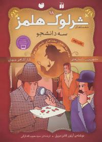 کتاب شرلوک هلمز(18)