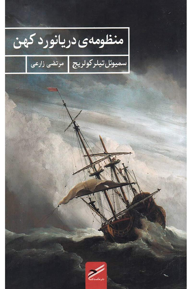 کتاب منظومه ی دریانورد کهن