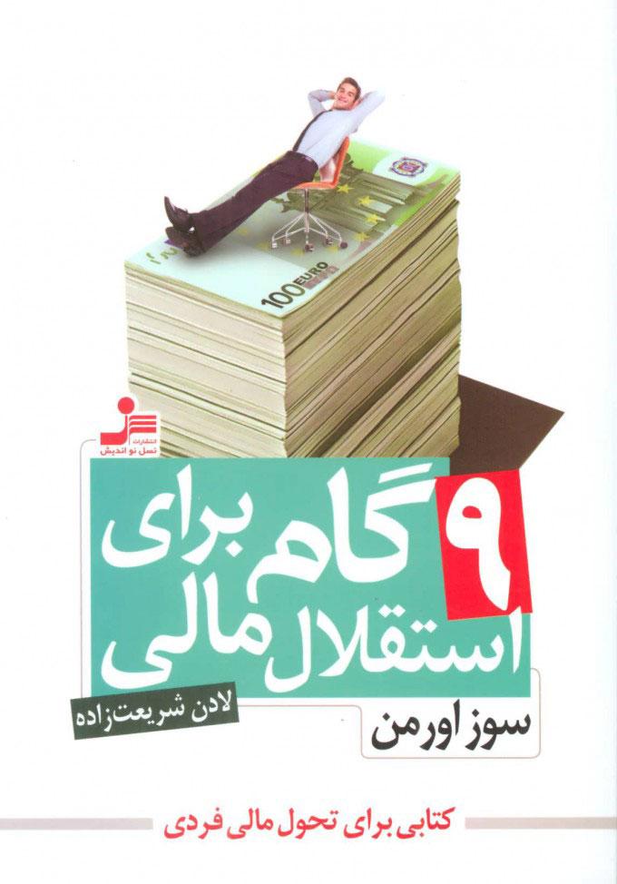 کتاب 9 گام برای اسقلال مالی