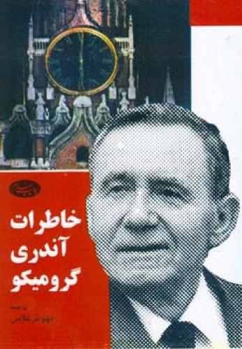 کتاب خاطرات آندری گرومیکو