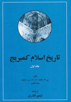 کتاب تاریخ اسلام کمبریج