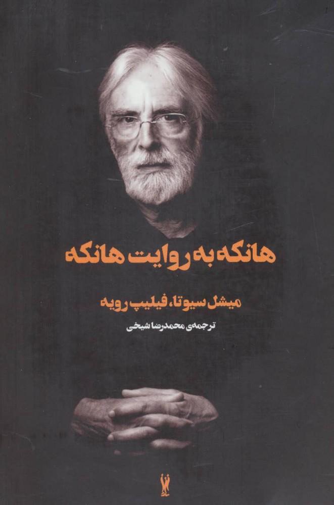کتاب هانکه به روایت هانکه