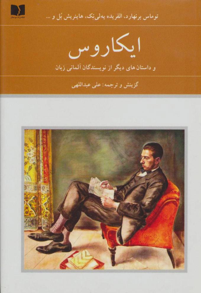 کتاب ایکاروس