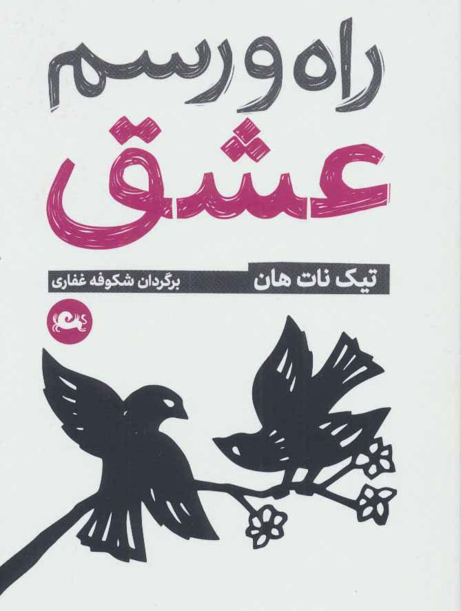 کتاب راه و رسم عشق