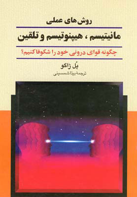 کتاب روش های عملی مانیتیسم ، هیپنوتیسم و تلقین