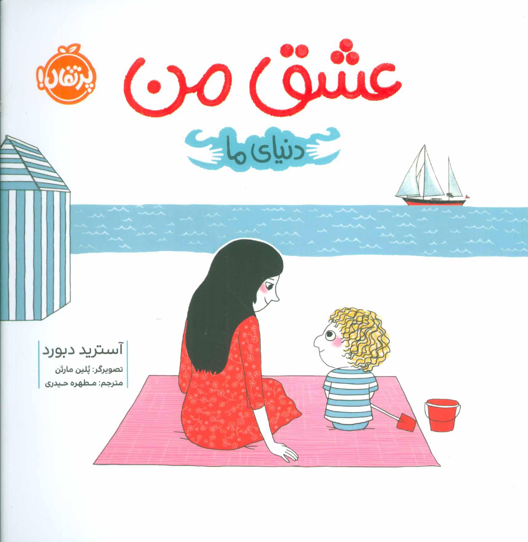 کتاب عشق من