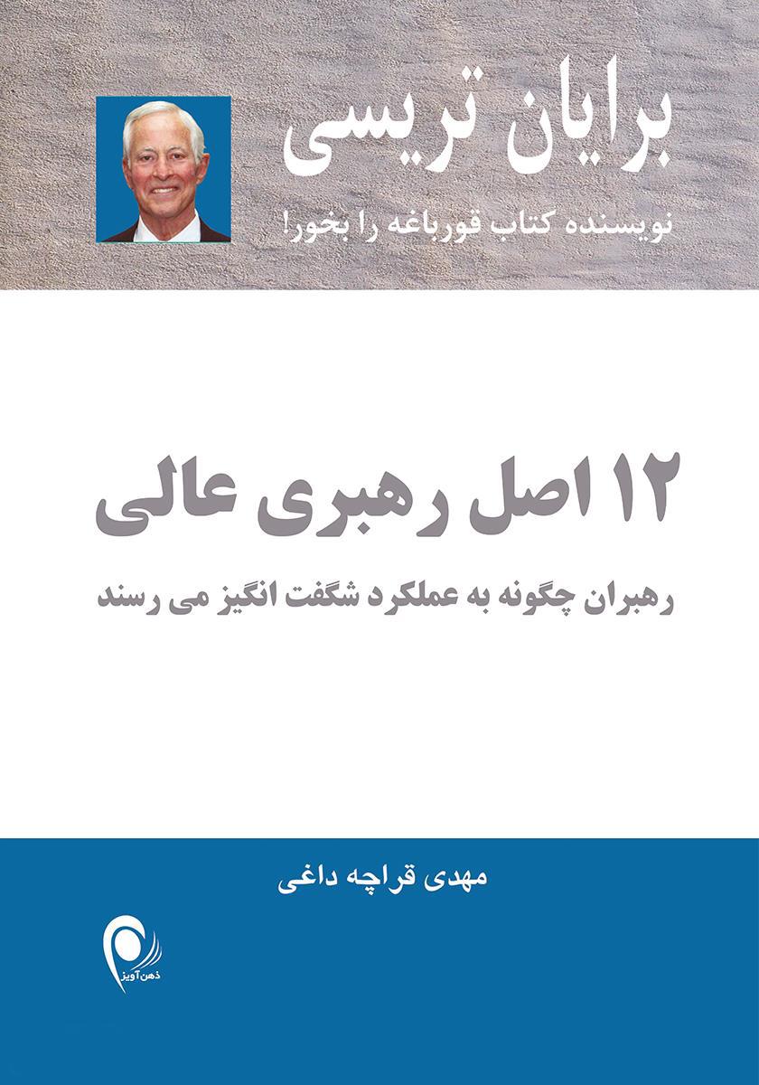کتاب 12 اصل رهبری عالی