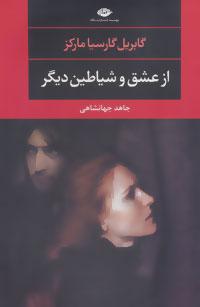 کتاب از عشق و شیاطین دیگر
