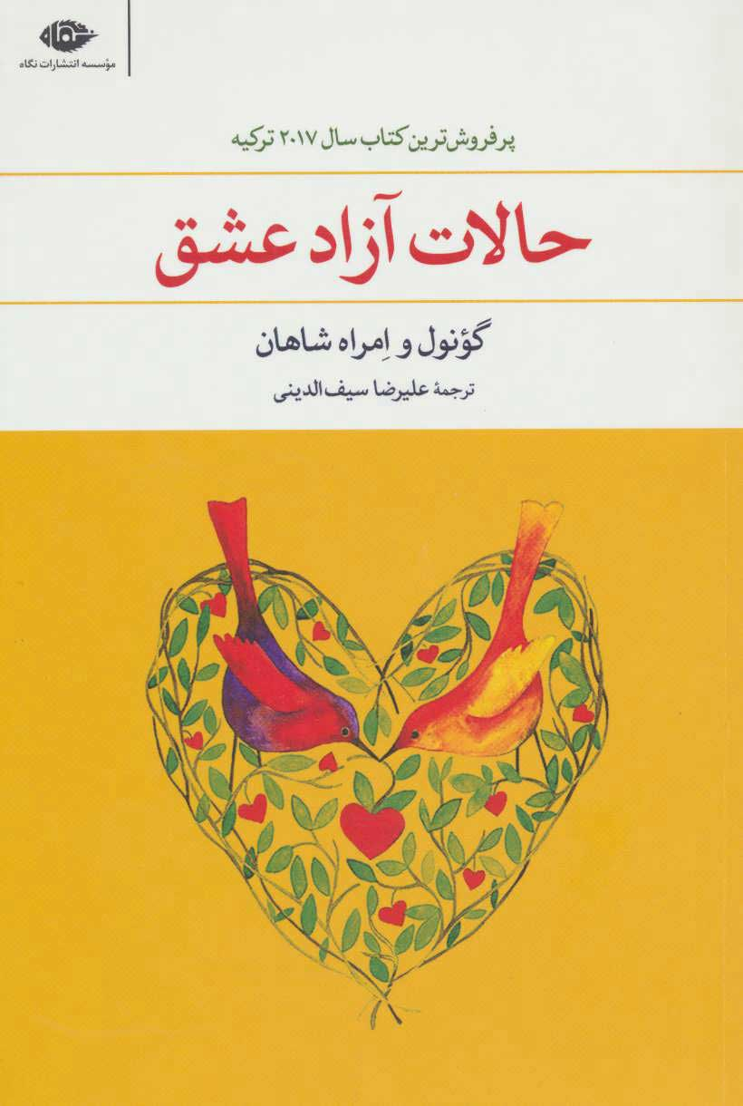 کتاب حالات آزاد عشق