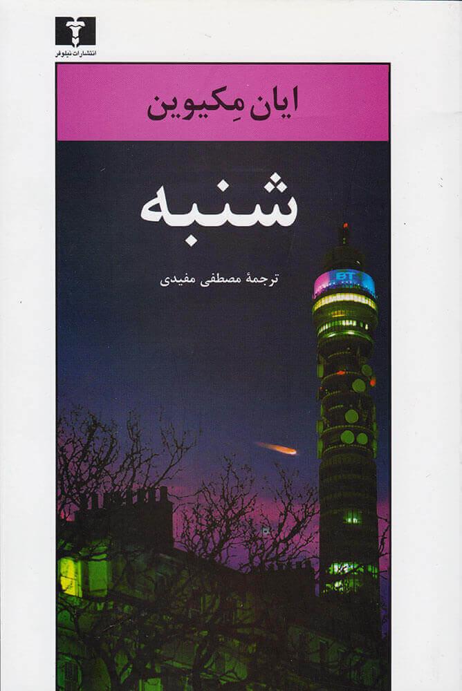 کتاب شنبه