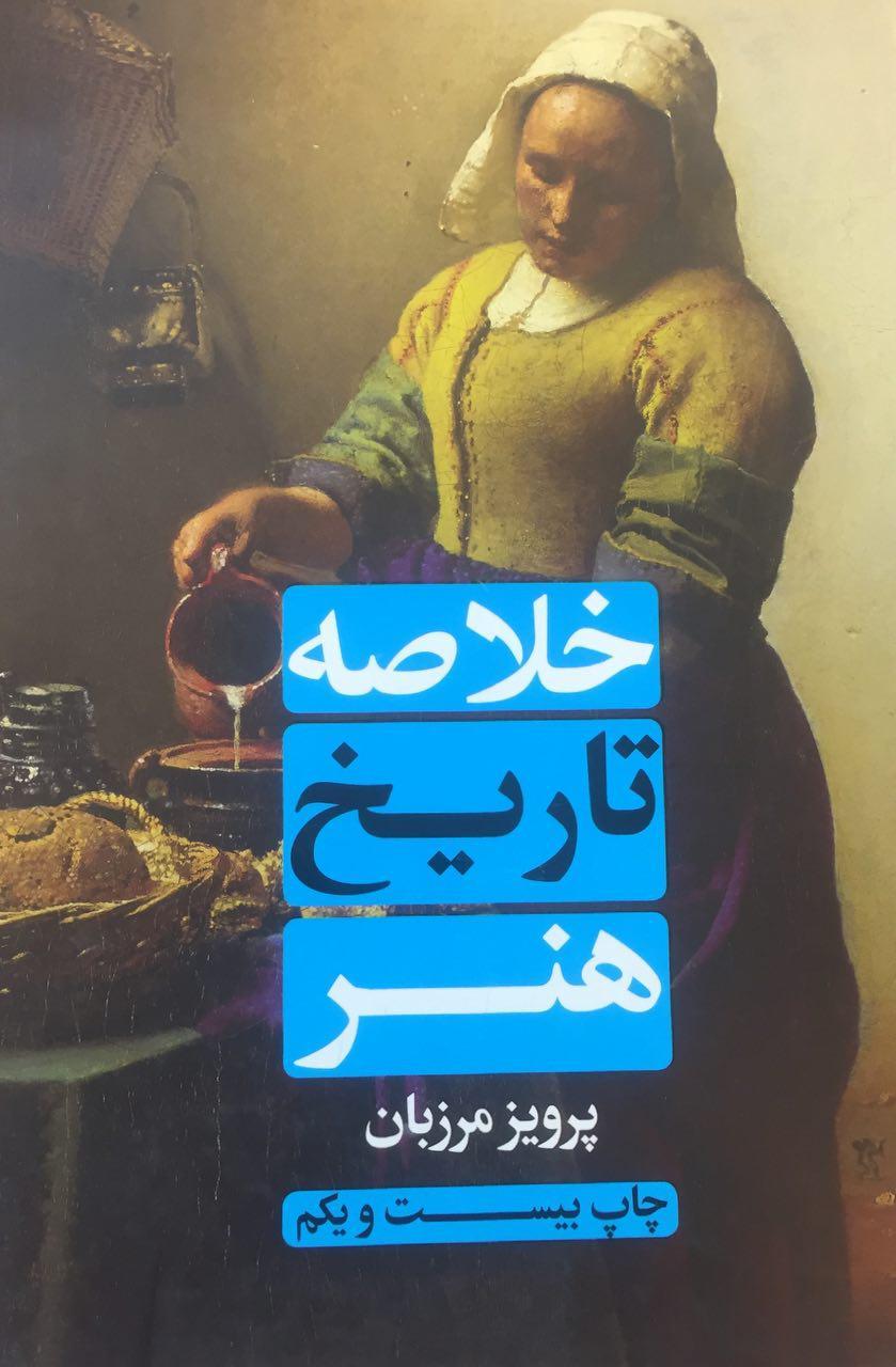 کتاب خلاصه تاریخ هنر
