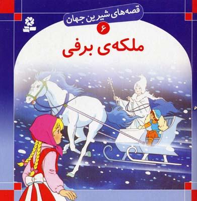 کتاب ملکه برفی