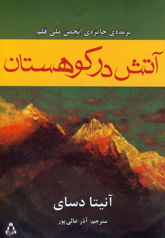 کتاب آتش در کوهستان