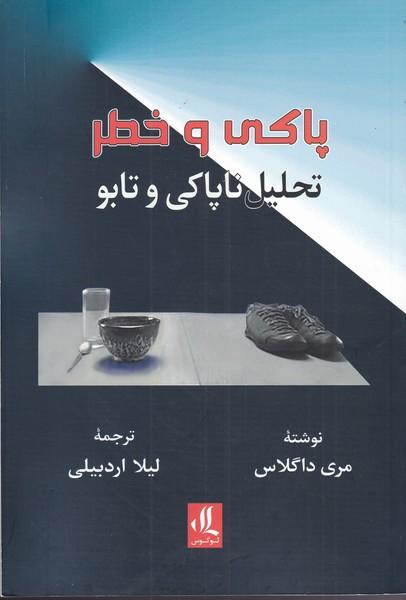 کتاب پاکی و خطر