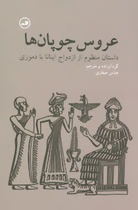 کتاب عروس چوپان ها