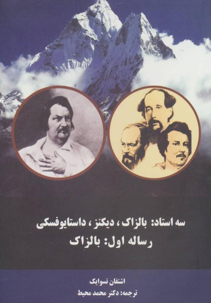 کتاب سه استاد (رساله اول:بالزاک)