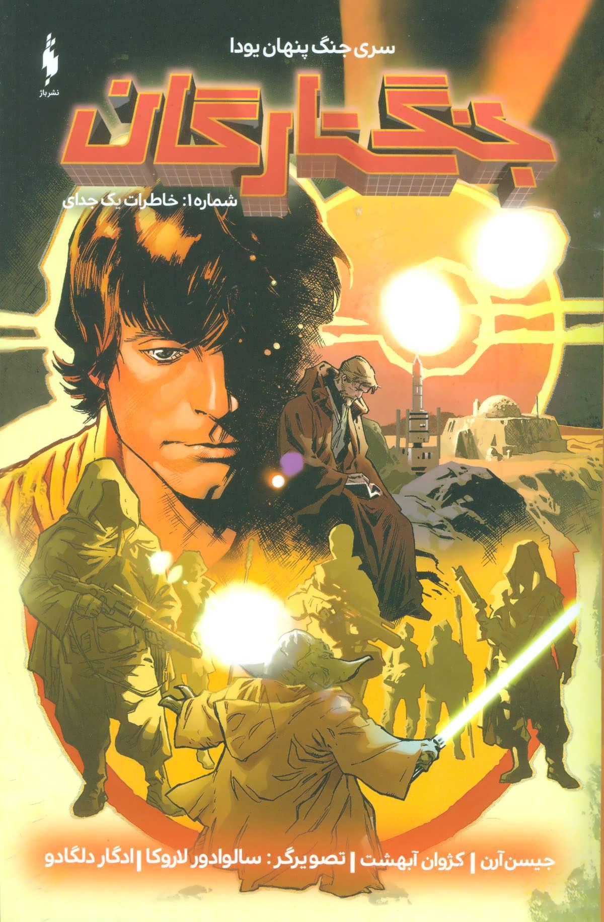 کتاب جنگ ستارگان 1