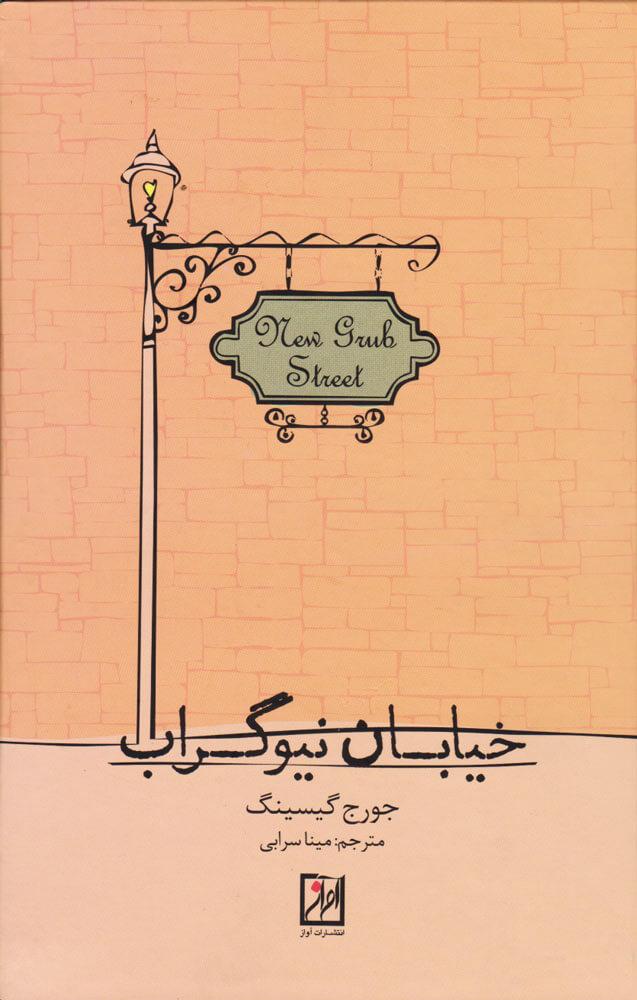 کتاب خیابان نیوگراب