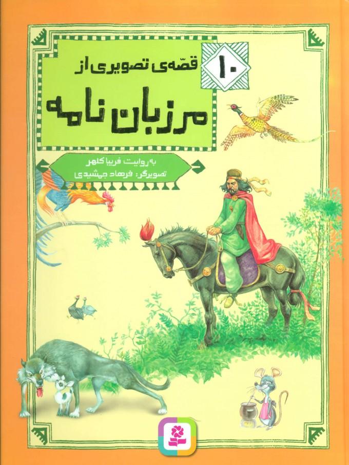 کتاب 10 قصه ی تصویری از مرزبان نامه
