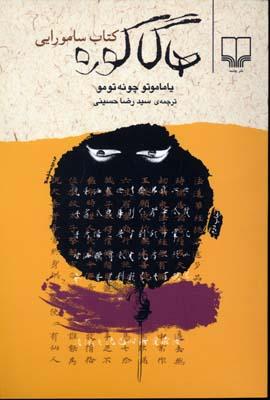 خريد کتاب  هاگاکوره