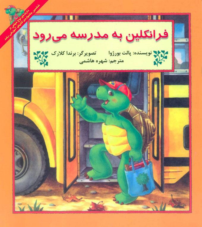 کتاب فرانکلین به مدرسه می رود