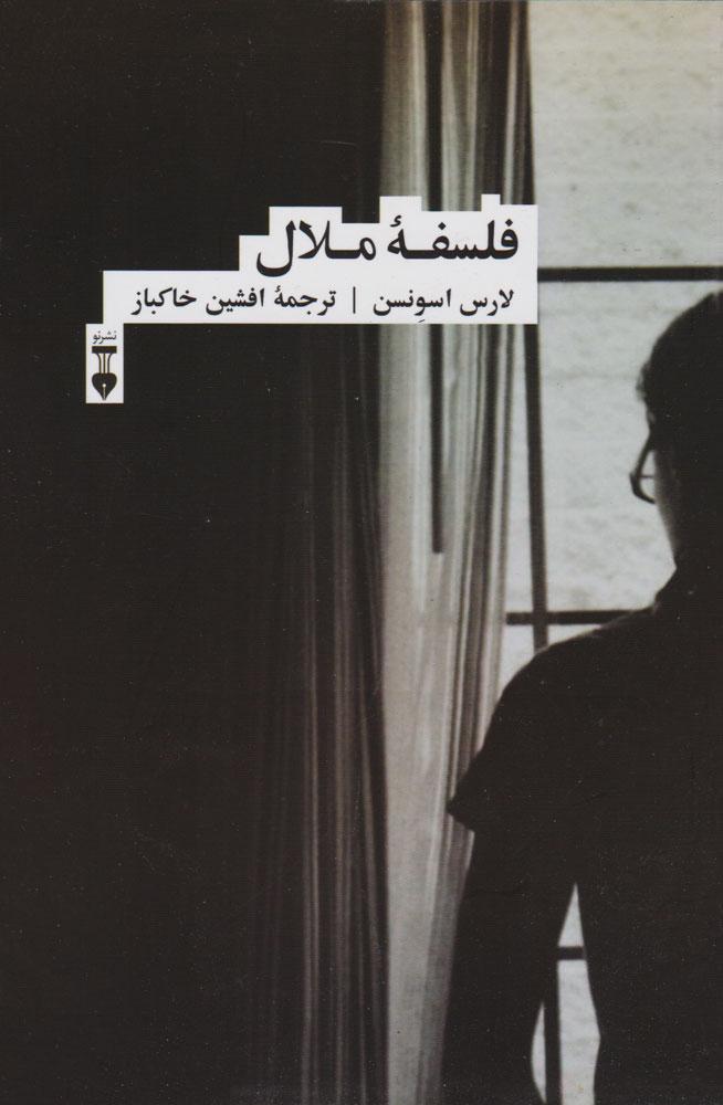 کتاب فلسفه ملال